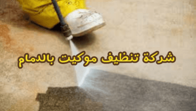 شركة تنظيف موكيت بالدمام 0531390740 img1495411028957