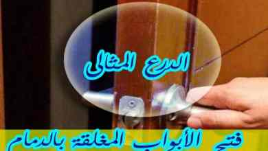 Photo of فتح الأبواب المغلقة بالدمام 0533766855