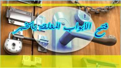 Photo of فتح الأبواب المغلقة بالخبر 0533766855