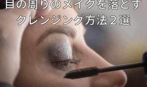 eyemakeup