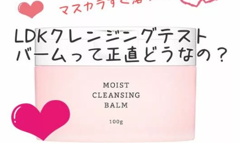 cleansingbalm