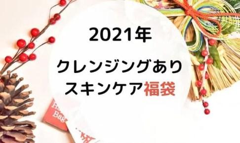 福袋2021コスメ