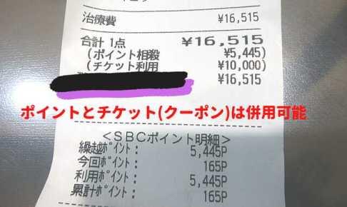 湘南美容外科クーポン3万円以上レシート