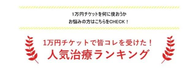 湘南美容外科クーポン3万円以上人気