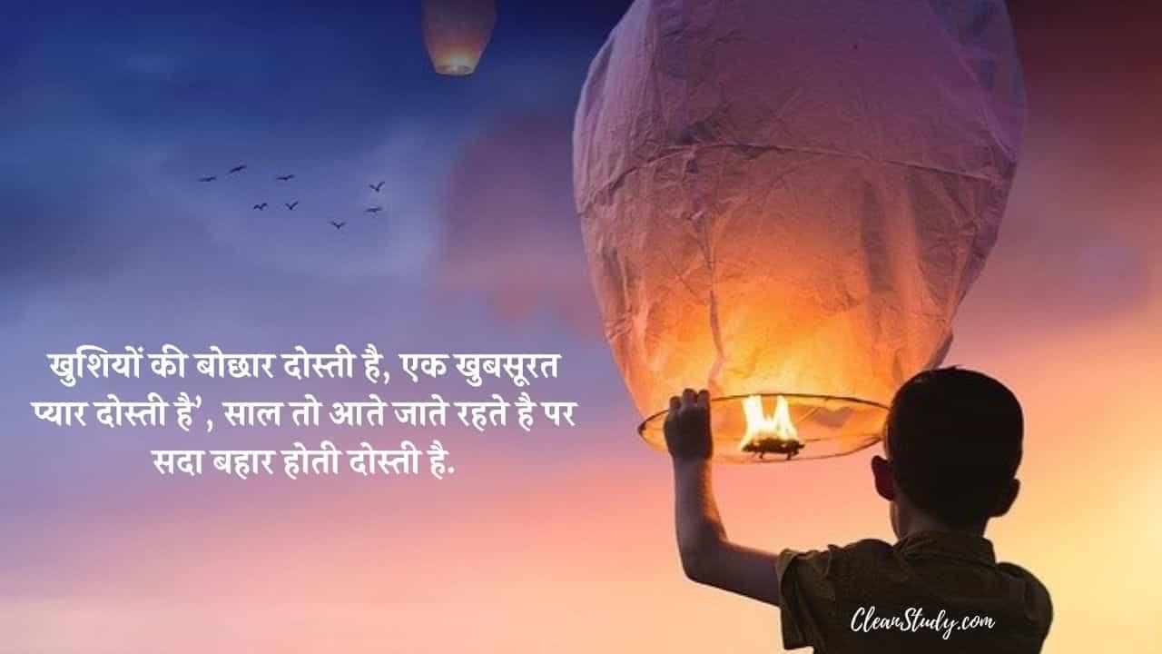 happy new year best friend in hindi