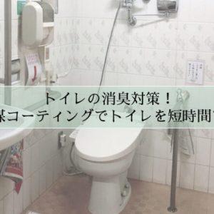 トイレの消臭対策!光触媒コーティングでトイレを短時間で消臭
