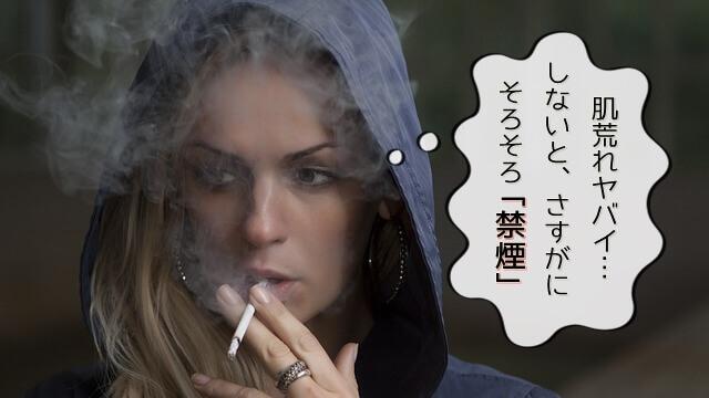 タバコと肌荒れの関係