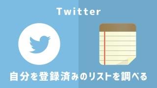 ツイッターで自分が登録されているリストを調べる方法_サムネ
