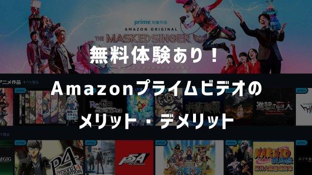 無料体験あり!Amazonプライムビデオのメリット・デメリット_サムネ