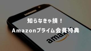 知らなきゃ損!Amazonプライム会員だけが受けられる特典・会費_サムネ2