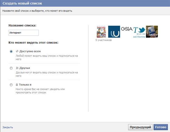 как создать списки интересов в Facebook