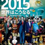 Economist Magazine Cover Causing a Stir — Strange Symbols with World Leaders