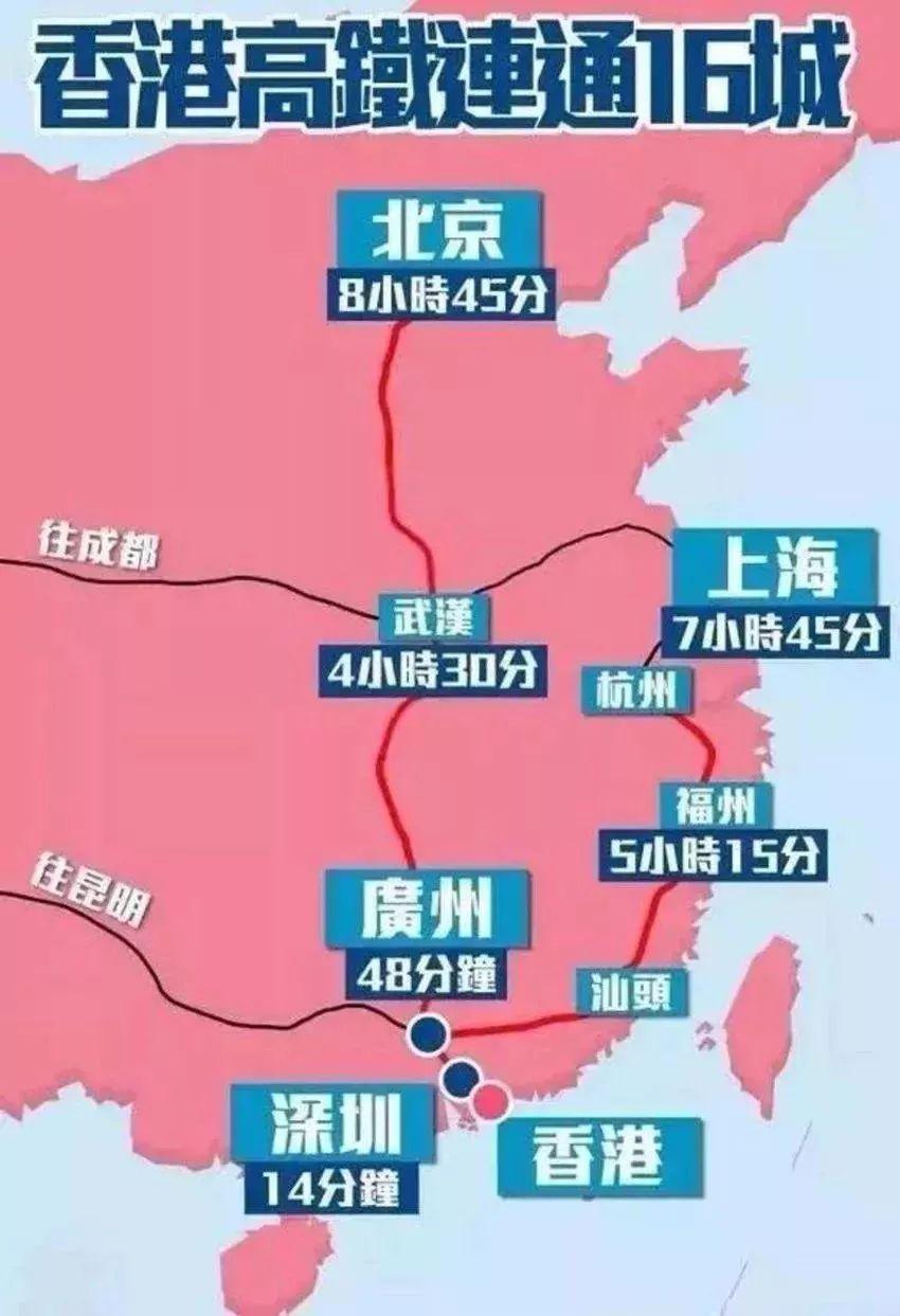 北京・上海から香港に中國高速鉄道が直結!「広深港高鉄」について解説 - 中華ライフハック