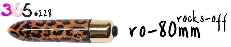 ro-80mm-rocks off bullet vibrator