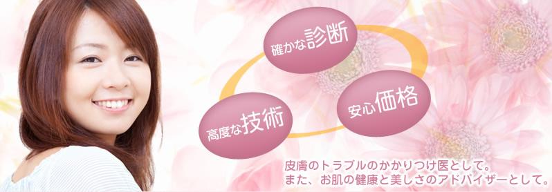 博多皮ふ科 | 福岡県福岡市博多區博多駅中央街 | 皮膚科 美容皮膚科 | クリナビ