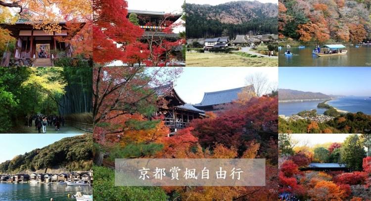 ▌京都賞楓▌2017京都必訪賞楓景點、賞楓行程、京都近郊景點分享