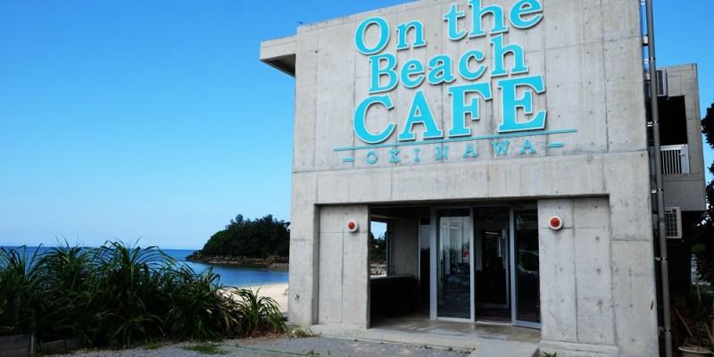 ▌沖繩海景咖啡▌無敵海景【On The Beach Cafe】 陽光沙灘,沒有比基尼
