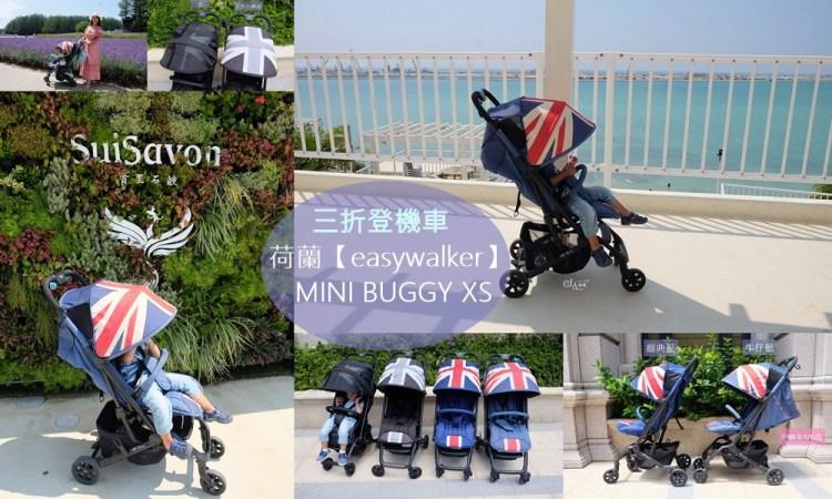 ▌已結團▌ 從新生兒用到20公斤的超強推車! 荷蘭【easywalker】 MINI BUGGY XS 三折登機車