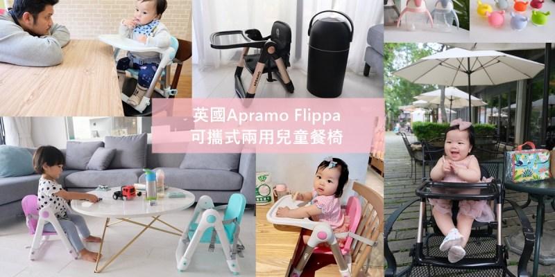 ▌團購▌cp值超高!輕巧又好用【英國Apramo Flippa可攜式兩用餐椅】買餐椅送四樣贈品
