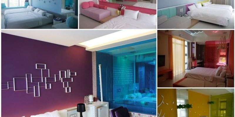 【旅遊】宜蘭超五星時尚彩色民宿♥La Palette調色盤築夢會館♥