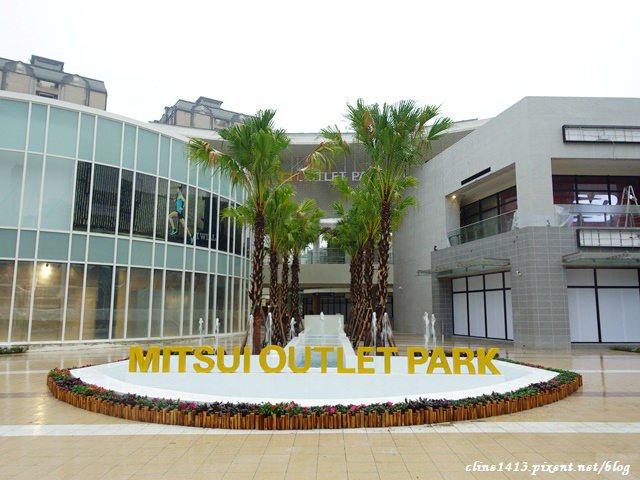 ▌北台灣最大Outlet▌♥林口三井OUTLET/Mitsui Outlet Park ♥日本排隊美食、LC鍋…不用飛日本就能買(試營運搶先看)