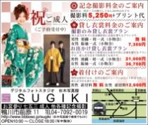 cl304_sugiki