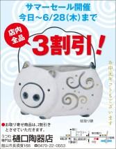 cl305_higuchitouki