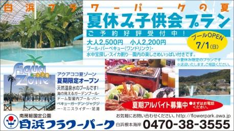 cl305_shirahamaflowerpark