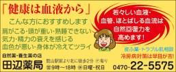 cl305_tanabeyakkyoku