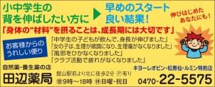 cl309_tanabeyakkyoku