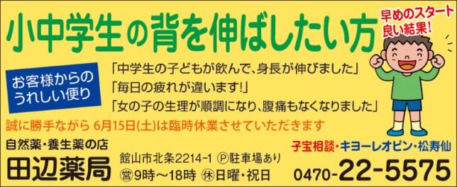cl327_tanabeyakkyoku