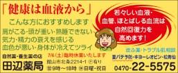 cl328_tanabeyakkyoku