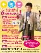 cl328_tateyamacolorservice