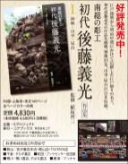 cl331_gotoyoshimitsu