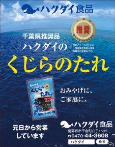 CL340_ハクダイ食品
