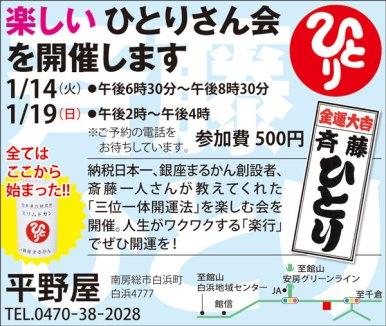 CL340_平野屋