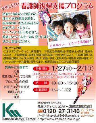 CL340_亀田メディカルセンター