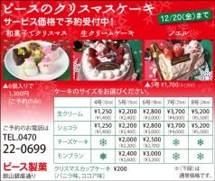 CL339_ピース製菓