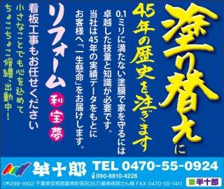 CL341半十郎2コマ_