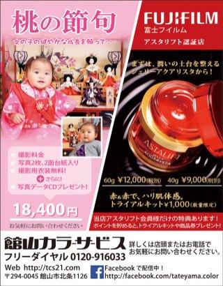 CL342_館山カラーサービス