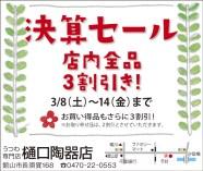 CL_344樋口陶器店