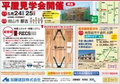 CL349_加藤建設