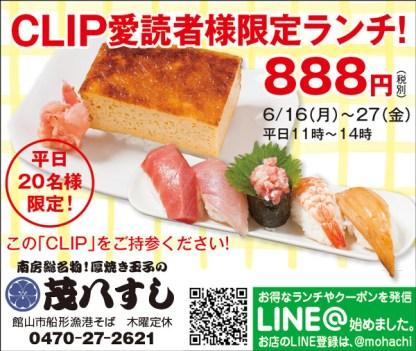 CL350_茂八すし