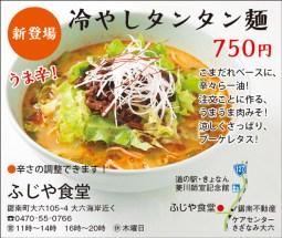 CL350_ふじや食堂