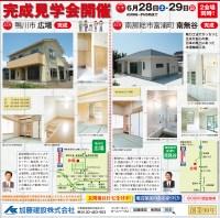 CL351_加藤建設