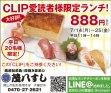 CL352_茂八すし