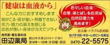 CL355_田邉薬局
