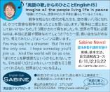 CL354_sabine