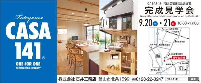 CL356_石井工務店