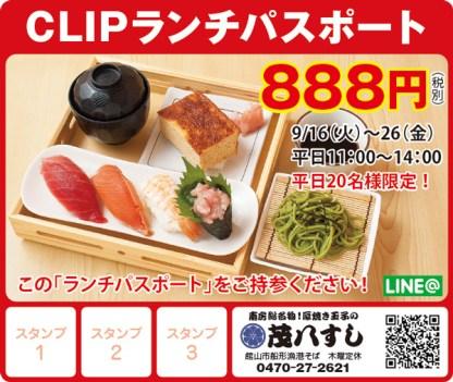 CL356_茂八すし